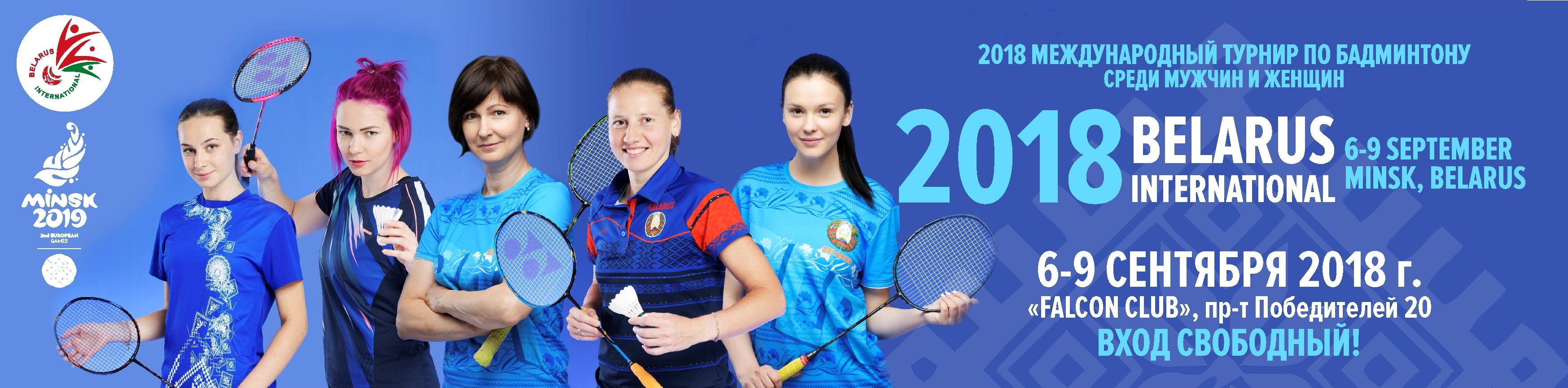 Приглашение на Belarus International от Алеси Зайцевой