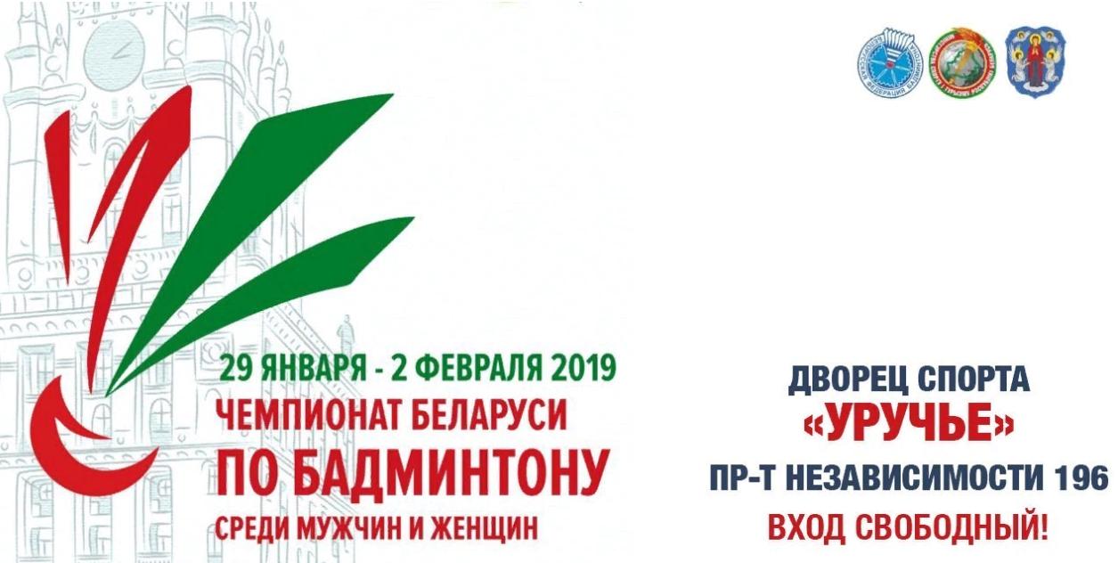 Чемпионат Беларуси по бадминтону (мужчины, женщины) день 3 — корт 3