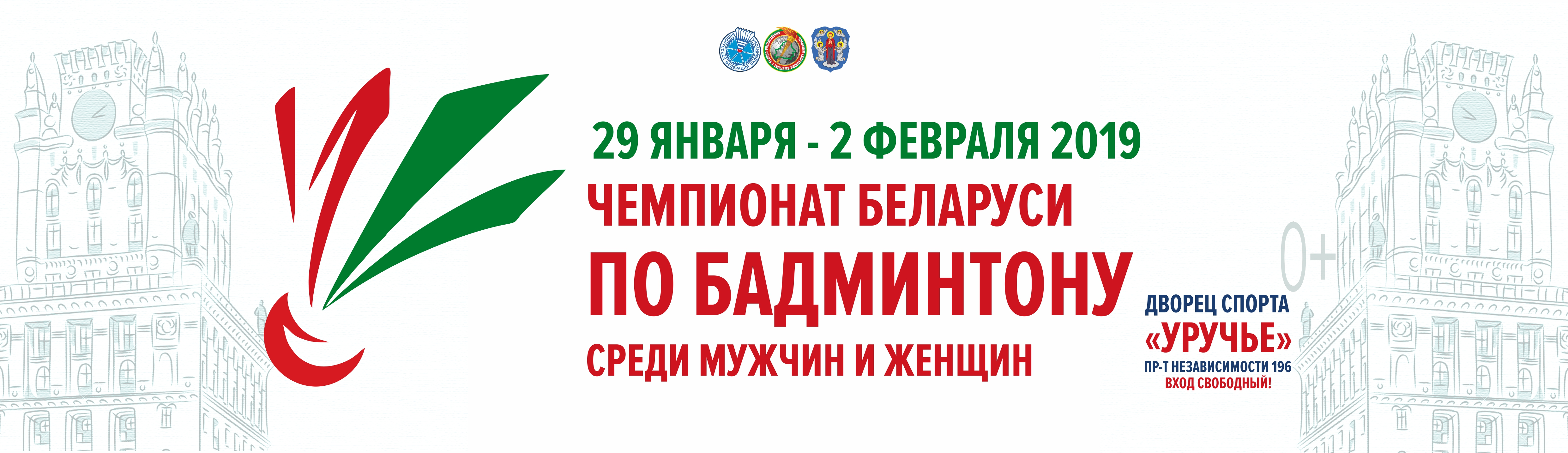 Чемпионат Беларуси по бадминтону (мужчины, женщины) день 4 — корт 1