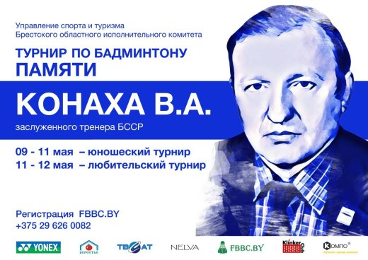 Международный турнир памяти ЗТБ Конаха В.А. на телеканале Беларусь 4