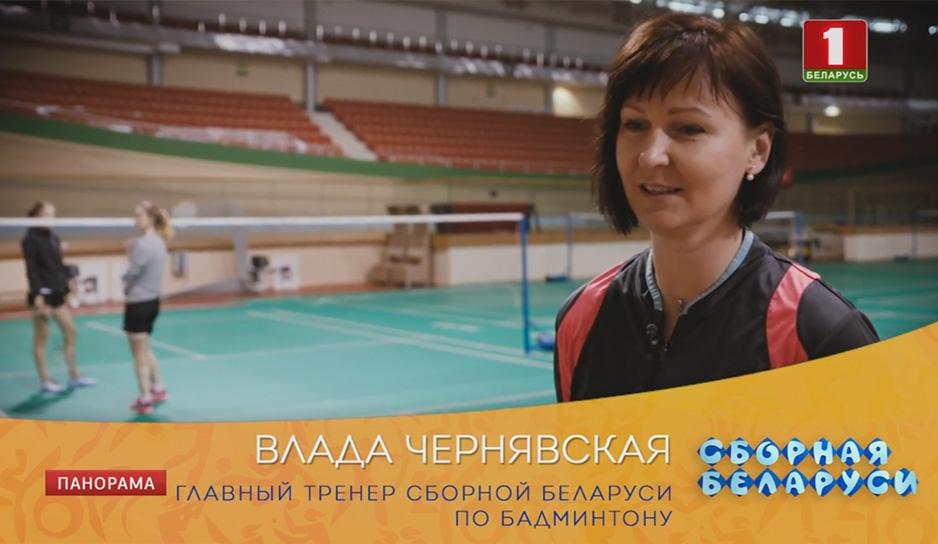 «Сборная Беларуси»: бадминтон. Панорама